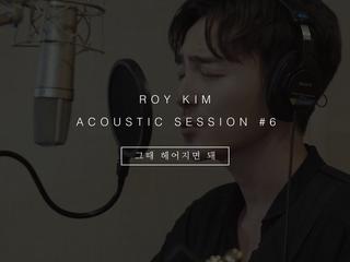 【動画】【w公式】ロイ・キム(RoyKim) ‐「その時に別れればいい」(Original)ACOUSTIC SESSION #6