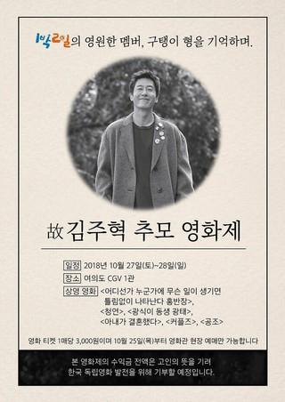 俳優 故キム・ジュヒョク、1周忌は10月30日。番組「1泊2日」の同僚たちが追悼の映画祭を開催。10月27日から28日。。