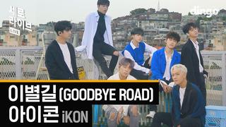 【動画】【w公式】 DingoMusic / iKON  「GOODBYE ROAD」[縦ライブ]