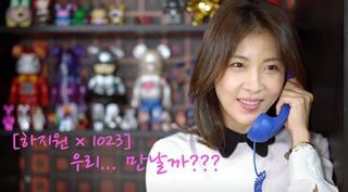 【動画】女優ハ・ジウォン、 [ハ・ジウォンX1023] 私たち...会おうか??? VLIVE公開。