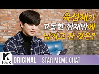 【動画】【公式lo】 [Teaser] STAR MEME CHATXギャラクシースタジオ_ ユク・ソンジェ(BTOB ) 公開。
