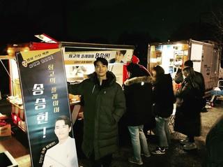 【G公式】俳優ソン・スンホン にケータリングサービスをプレゼントした歌手PSY(サイ)。ドラマ「プレーヤー 」を撮影中。。