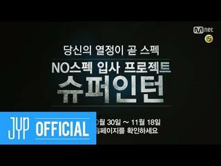 【動画】【公式JYP】JY Park(パク・チニョン ) X Mnet「スーパーインターン」Teaser 公開。