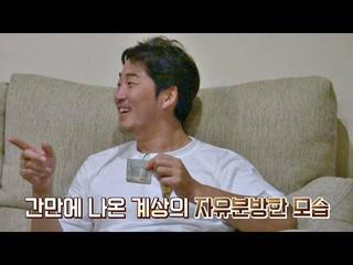 【公式jte】 焼酎好きな ユン・ゲサン 、気楽に付き合う人だけ見ることができる様子_「一緒に歩こうか」4回