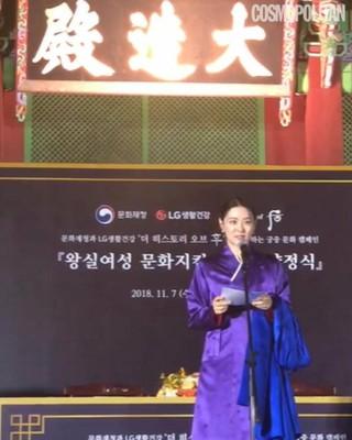 【g公式cos】女優イ・ヨンエ、「2018王室女性文化を守る会の後援約定式」に出席の様子を公開。