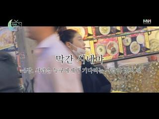 【動画】【d公式mnh】チョンハ、「チョンハチャンネル #2  - むやみに歩く時間も大事」公開。