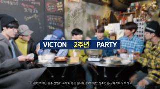 【動画】【w公式】 VICTON、「デビュー2周年PARTY」VLIVE公開。