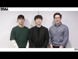 【動画】【公式】B1A4 が伝える「2019年度大学修学能力試験」応援メッセージ