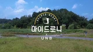 【動画】【w公式】 SOxSOMEDIA[予告編]_セルフィーダイアリーマイドロニx UNB  FeelDog&デウォン