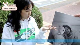 【動画】【w公式】パク・ギュヨン、「Park Gyu Young&#39&#59;s healing place」ep.01公開。