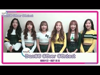 【動画】【公式lo】 Winners of APRIL 「Oh! my mistake」Choreography Cover Contest 公開。