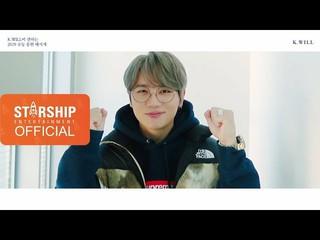 【動画】【公式sta】K.Will、2019学年度大学修学能力試験(スヌン)の受験生にメッセージ。
