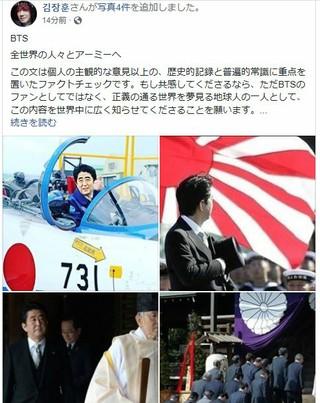 歌手キム・ジャンフン、自身のFacebookに日本に向けて日本語での長文を掲載。安倍首相の写真まで掲載し、非難の嵐…。