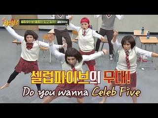 【動画】【公式jte】 Celeb Five の「セレブになりたい」世界真剣刀群舞_「知っているお兄さん(Knowing bros)」154回
