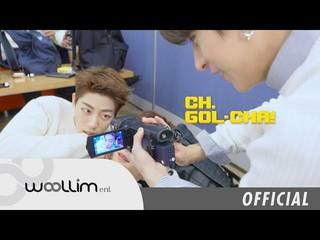 【動画】【T公式】Golden Child、「Golden Child  CH.GOL-CHA!」Ep.6 公開。