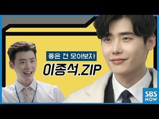 【動画】【公式sbn】 SBS[俳優コレクションZIP]  -  SBSドラマの中の「イ・ジョンソク 」の魅力コレクション