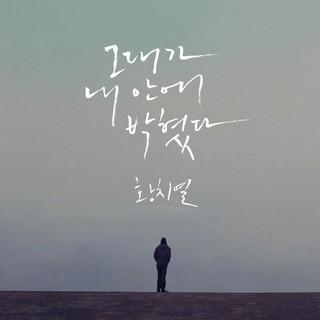 歌手ファン・チヨル、きょう(20日)新曲「Learn to love」発表。