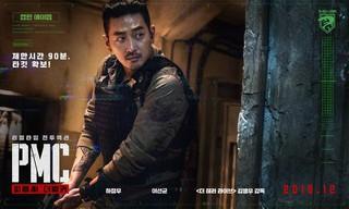 俳優ハ・ジョンウ - イ・ソンギュン 出演「PMC:ザ・バンカー」、12月26日に公開決定。