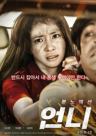 女優イ・シヨン 主演映画「オンニ(お姉さん)」、12月に韓国で公開。アクション演技に注目。