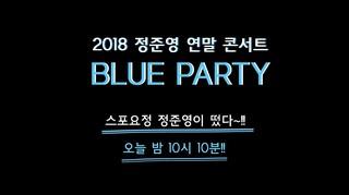 【w公式】 チョン・ジュンヨン、「2018チョン・ジュンヨン年末コンサートBLUEPARTY」 の宣伝公開。