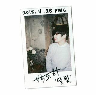 「少年24」出身パク・ドハ、「2018戀歌プロジェクト」6番目の歌唱者。28日午後6時にシングル「月光」を公開。