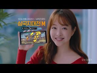 【韓国CM】女優パク・ボヨン、日本のSEGAライセンスのゲーム「三国志大戦M」CF(x2) を公開。。