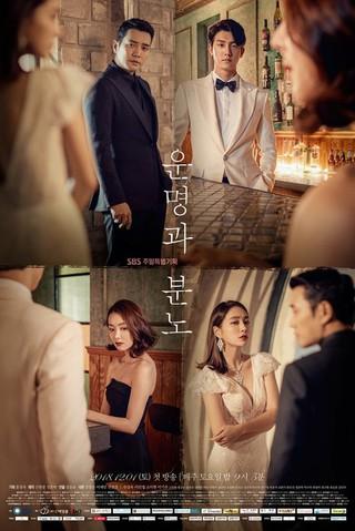 俳優チュ・サンウク 女優イ・ミンジョン ソ・イヒョン イ・ギウ出演SBS新ドラマ「運命と怒り」ポスター。