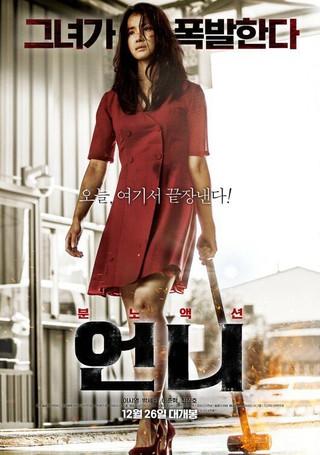 女優イ・シヨン、主演映画「オンニ」(姉)のロードショーは12月26日。●失踪した妹の復讐をする姉。珍しい女性アクション映画●実際、女優をしながら趣味で始めたボクシングがアマチュ