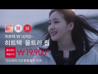 【韓国CM:】女優キム・ゴウン(Kim Go-eun)、日本のブランド「ユニクロ」(UNIQLO)のCFを追加公開。。
