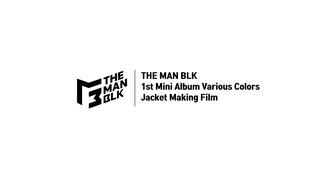 【動画】【w公式】俳優グループTHE MAN BLK、various colorsジャケット撮影ビハインド 公開。