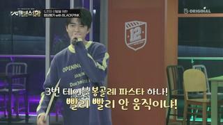 【w公式】 YG宝石箱、「30%不足しているイ・ソンギュン =チャン・ユンソ?!」EP.04 公開。