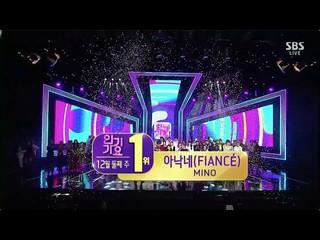 【公式】WINNER MINO(ソン・ミンホ)、本日の「アナクネ(FIANCÉ)」舞台。●「前代未聞」のスマホラップで1位の受賞スピーチ。。●1209 SBS Inkiga