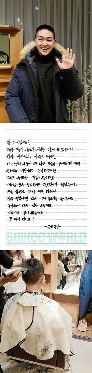 SHINee オンユ、きょう(10日)入隊。短髪姿&直筆の手紙を公開。