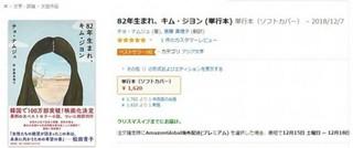 「フェミニズムの聖書」と言われる韓国小説「82年生まれ、キム・ジヨン」が日本のAMAZONでベストセラー1位。●Red Velvet アイリーン、この本が好きと言って、反フェミ