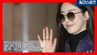 【動画】【w公式】女優イ・ダヒ、日本への出国の様子。「2018MAMA in Japan」に参加するため。