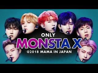 【動画】【公式mnk】MONSTA X、Full Cut 2018 MAMA in Japan 181212を公開。