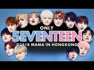 【動画】【公式mnk】 SEVENTEEN  「at 2018 MAMA in HONG KONG | All Moments」公開。