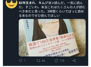 「韓国フェミニストの聖書」と言われる小説「82年生まれ、キム・ジヨン」の日本版。読書鑑賞文が韓国で話題。。※韓国の反応●この本、まさか日本でも通じるのかよ●日本で俳優コ