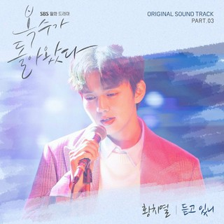 歌手ファン・チヨル、きょう(17日)午後6時にドラマ「ボクスが帰ってきた」OST Part3発表。