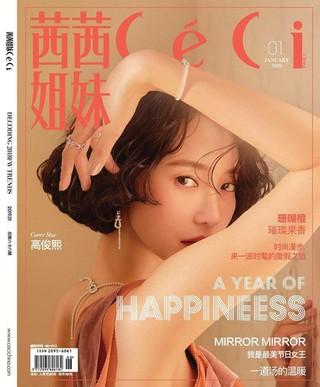 【g公式】女優コ・ジュンヒ、「ceci china」カバー写真公開。