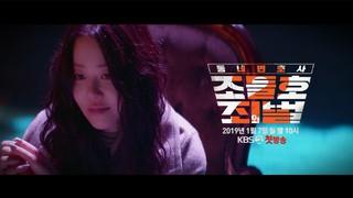 【w公式】 パク・シニャン &コ・ヒョンジョン熱演KBSドラマ「町の弁護士チョ・ドゥルホ2:罪と罰」 2次ティザー公開。