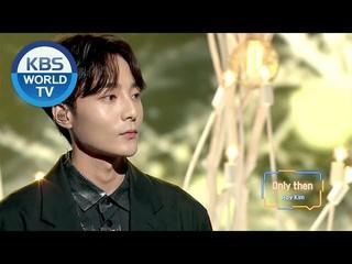 【歌謡大祝祭】ロイ・キム - Only then(その時、別れれば良い)。。 [2018 KBS Song Festival / 2018.12.28]