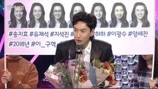 俳優イ・グァンス、「2018 SBS芸能大賞」で人気賞を受賞。