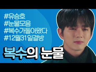 【公式sbn】俳優ユ・スンホ、主演ドラマ[ボクスが帰ってきた] の「涙の演技」総集編。 /「My Strange Hero」Review