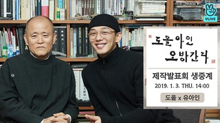 【w公式】 俳優ユ・アイン、有名哲学者ドオルとのトーク番組 [ドオル、アイン、オバンに行く]の制作発表会。
