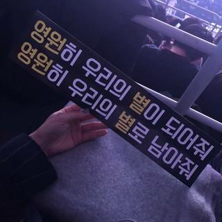 、、【g公式】女優シン・セギョン、Apink ボミの招待に感謝。スローガンも公開。●永遠に我々の星になって●永遠に我々の星で残って