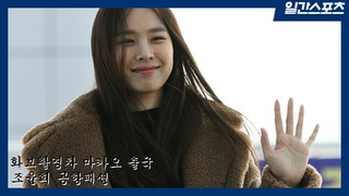 【w公式】女優チョ・ユンヒ 、エレガントな空港ファッション公開。