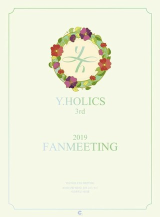 歌手ユンナ、デビュー後はじめての単独ファンミーティングを2月に開催。