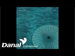 【公式dan】 イ・ジャンウ、ドラマ「たった一人の私の味方」OST Part.24-「涙が出そう」公開。