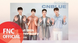 CNBLUE、 DEBUT 9TH ANNIVERSARY MESSAGE  公開。